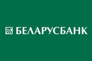PionerProdukt / ПионерПродукт - Беларусбанк тоже ограничивает кредитование. Приостановлены некоторые кредиты нажилье, авто ипотребление