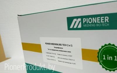 PionerProdukt / ПионерПродукт - Rapid tests to determine the residual quantity of chloramphenicol in meat